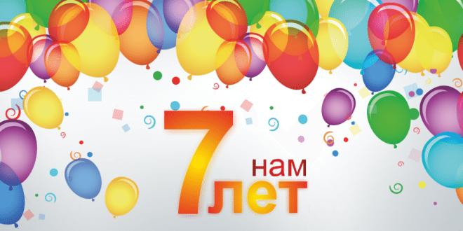 Счастливая семерка - где бы провести седьмой день рождения?