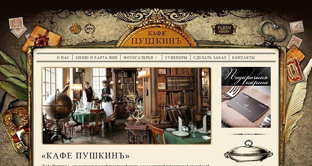 Кафе Пушкинъ