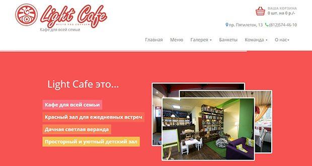 Семейное кафе Light Cafe