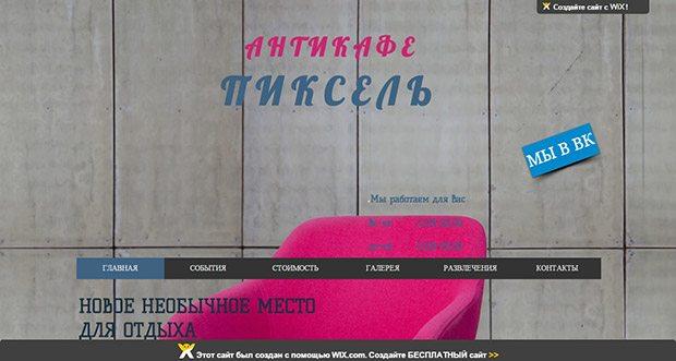 Антикафе Пиксель