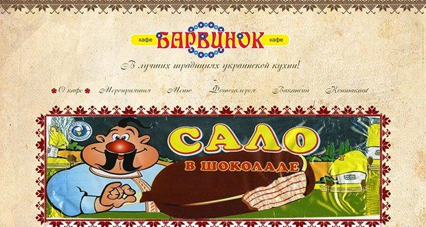 Кафе Барвинок