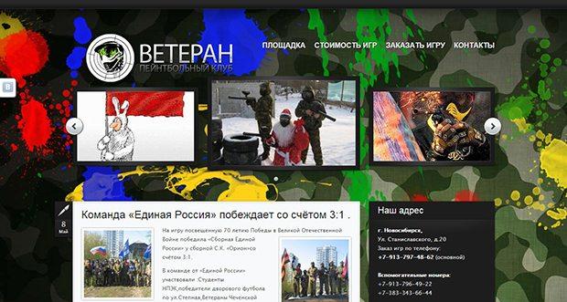 Пейнтбольный клуб Ветеран