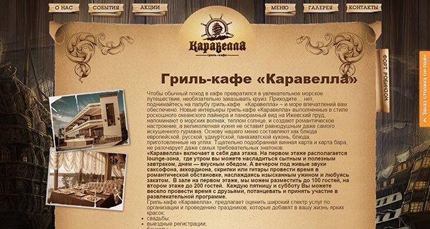 Гриль-кафе Каравелла
