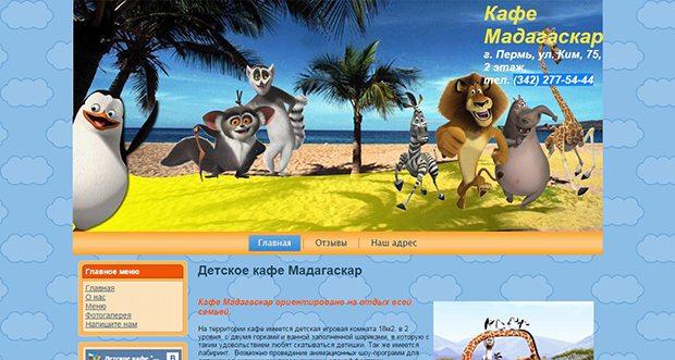Детское кафе Мадагаскар