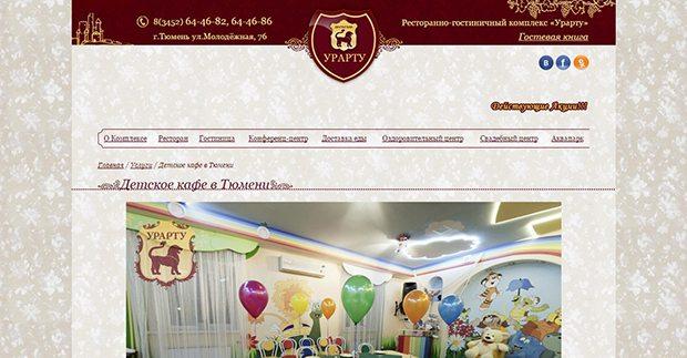 Детское кафе Урарту