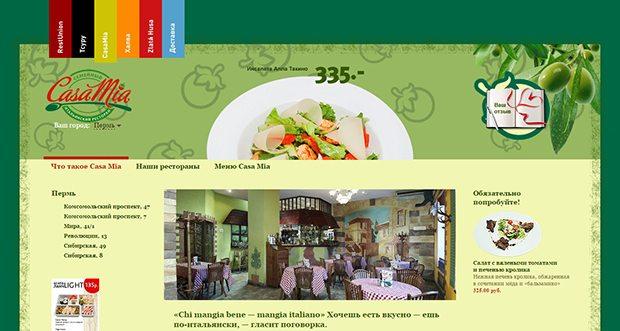 Ресторан с детской комнатой Casa Mia