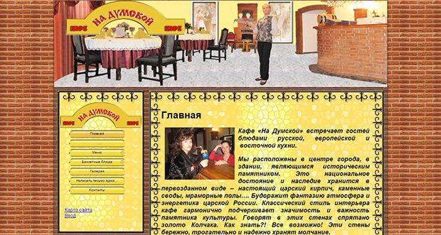 Кафе На Думской