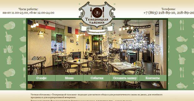 Кафе Темерницкая таможня