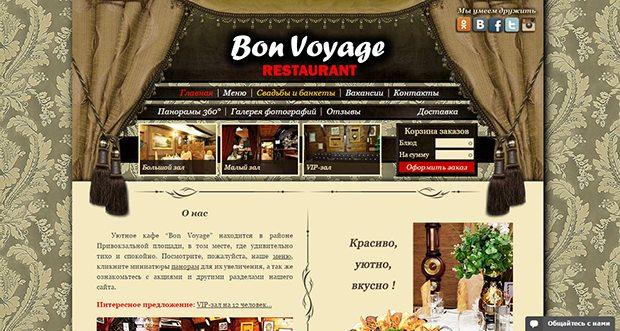 Кафе Bon Voyage