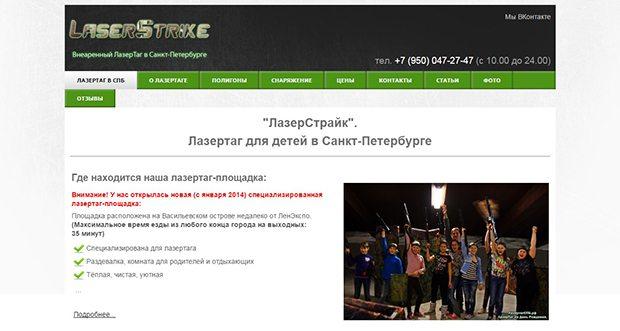 Пейнтбольный клуб ЛазерСтрайк
