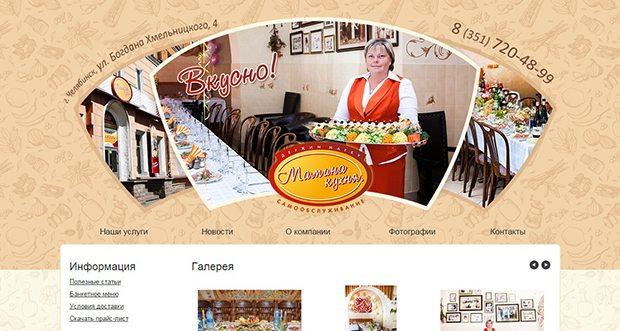 Кафе Мамина кухня