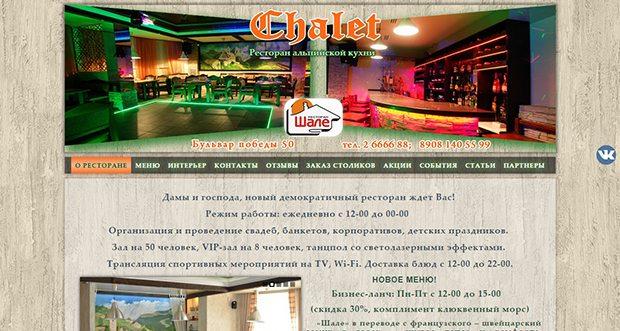 Ресторан Шале