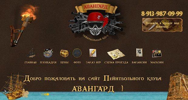 Пейнтбольный клуб Авангард