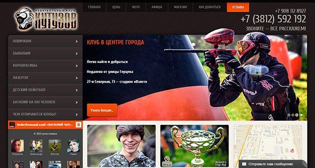 Пейнтбольный клуб Кутузов