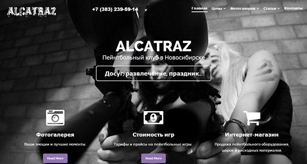 Пейнтбольный клуб Alcatraz