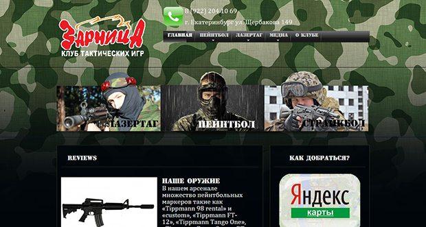 Клуб тактических игр Зарница