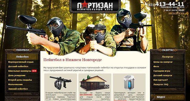 Пейнтбольный клуб Партизан