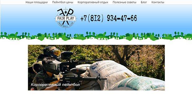 Пейнтбольный клуб FairPlay