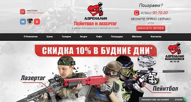 Пейнтбольный клуб Адреналин