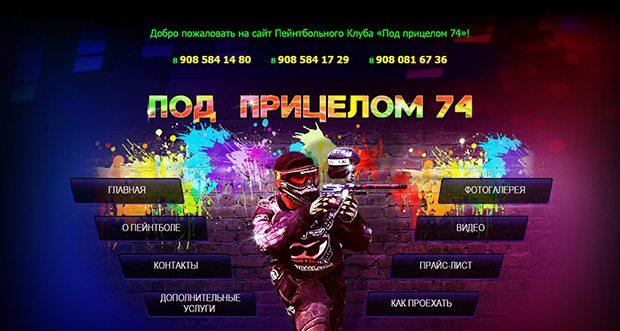 Пейнтбольный клуб Под прицелом 74