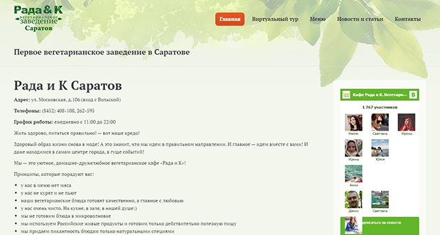 Вегетарианское кафе Рада и К Саратов