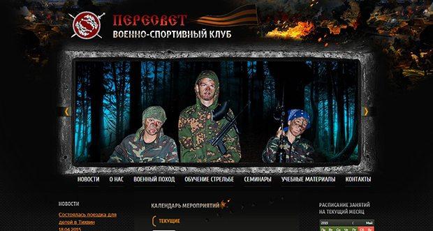 Военно-спортивный клуб Пересвет