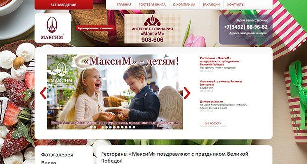 Семейный ресторан МаксиМ
