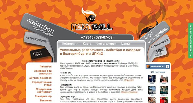 Центр активного отдыха NextBall