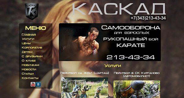 Центр специальной подготовки Каскад