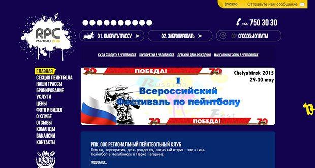 Пейнтбольный клуб РПК