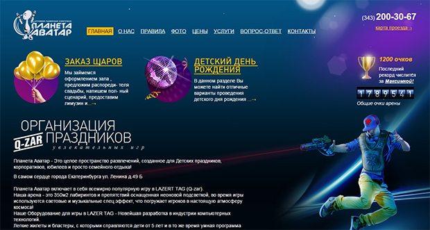 Игровой лазерный комплекс Планета Аватар