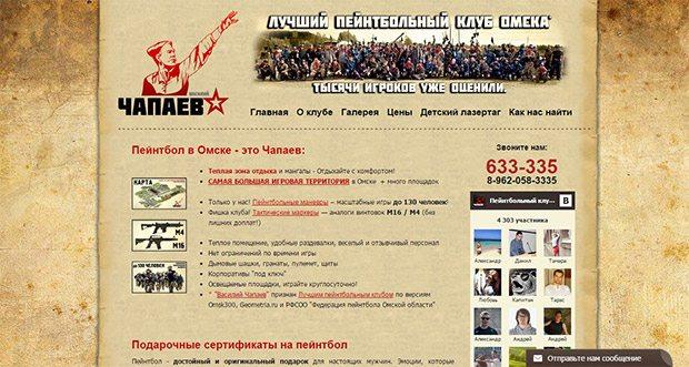 Пейнтбольный клуб Чапаев
