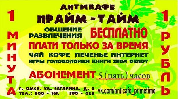 Антикафе-Прайм-Тайм