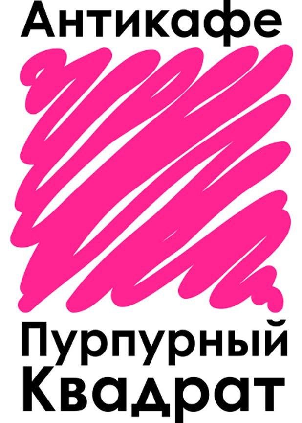Антикафе-Пурпурный-квадрат