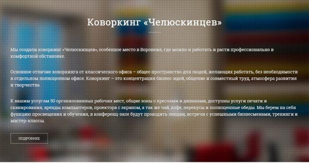 Антикафе-Челюскинцев