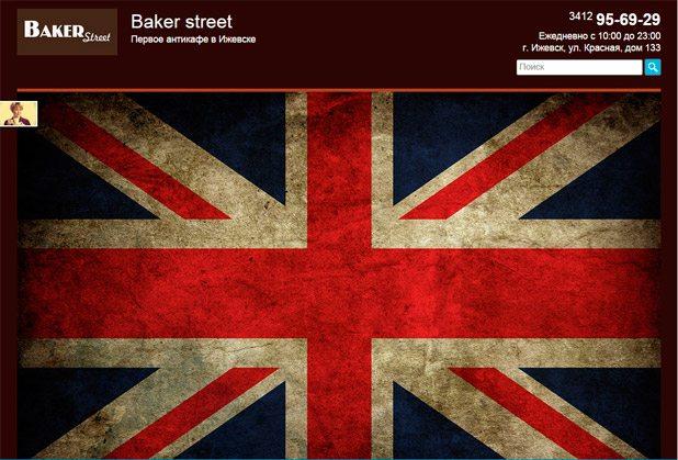 Антикафе-Baker-street