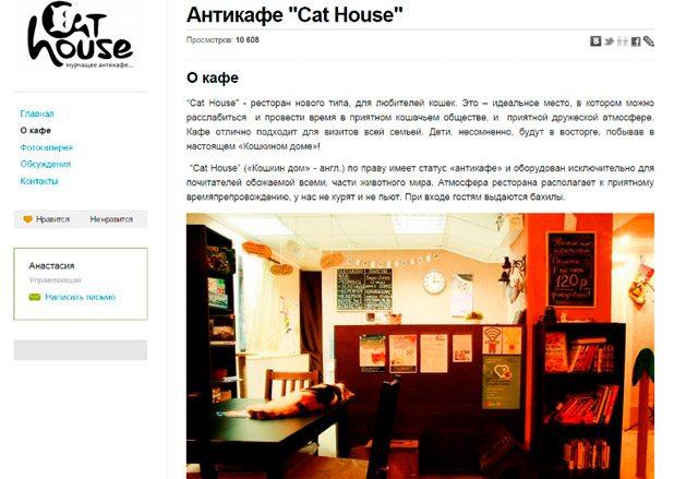 Антикафе-Cat-House