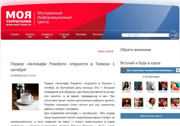 Антикафе-Freedom