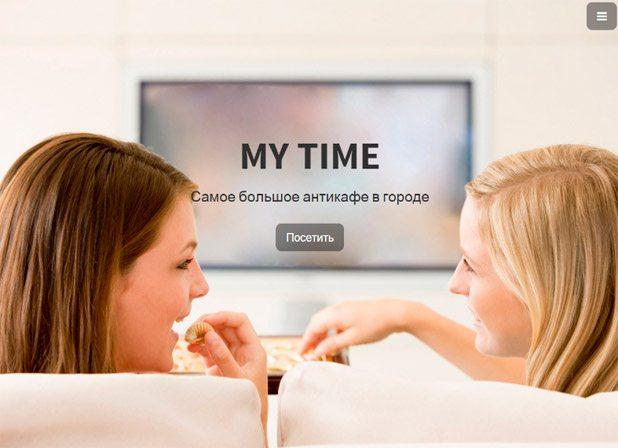 Антикафе-Mytime