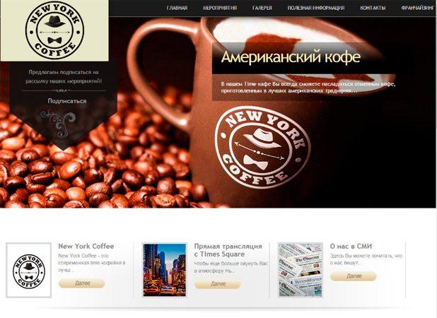 Антикафе-New-York-Coffee