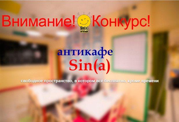 Антикафе-Sin(a)