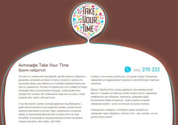 Антикафе-Take-Your-Time