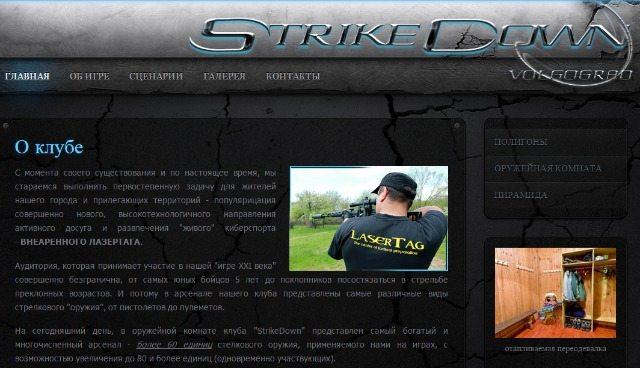 Пейнтбол StrikeDown