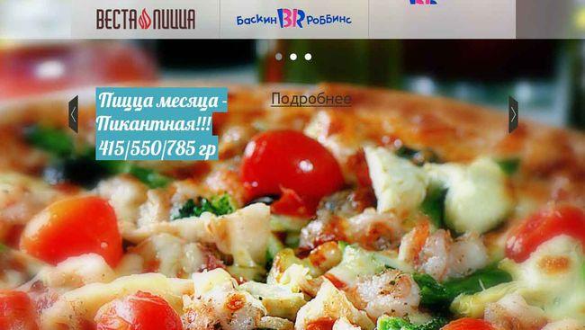 Веста Пицца