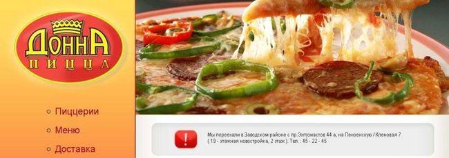 ДоннА-пицца