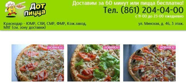 Дот-пицца