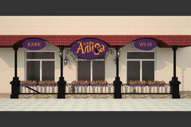 Кафе-пиццерия Алиса