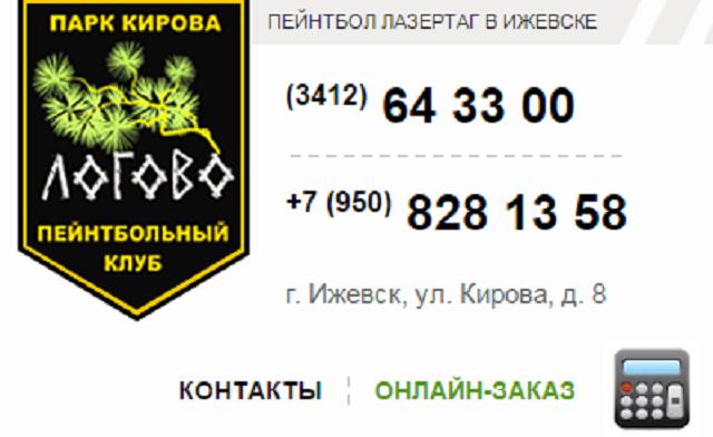 Пейнтбольный клуб Логово