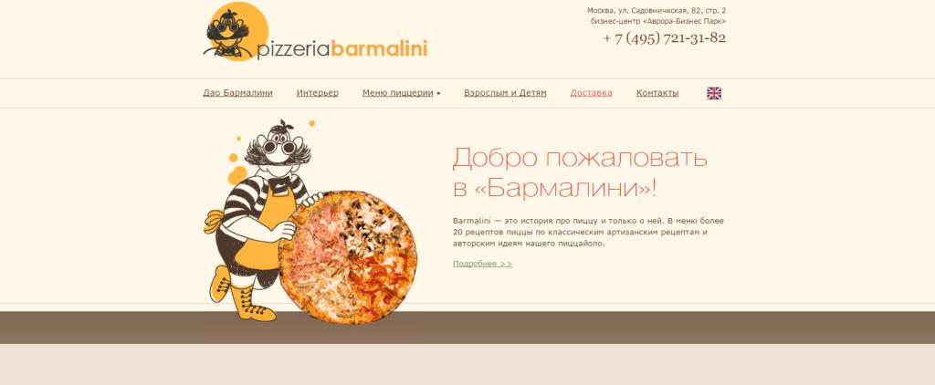 Пиццерия Бармалини