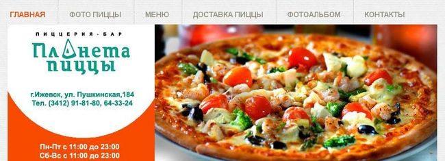 Планета пиццы